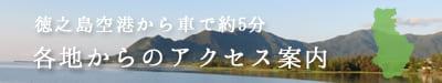 徳之島空港から車で5分各地からのアクセス案内